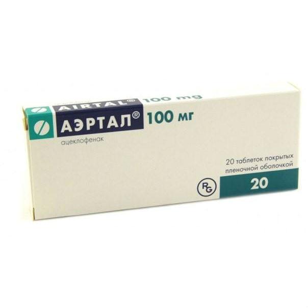 Инструкция по применению лекарственного средства Аэртал