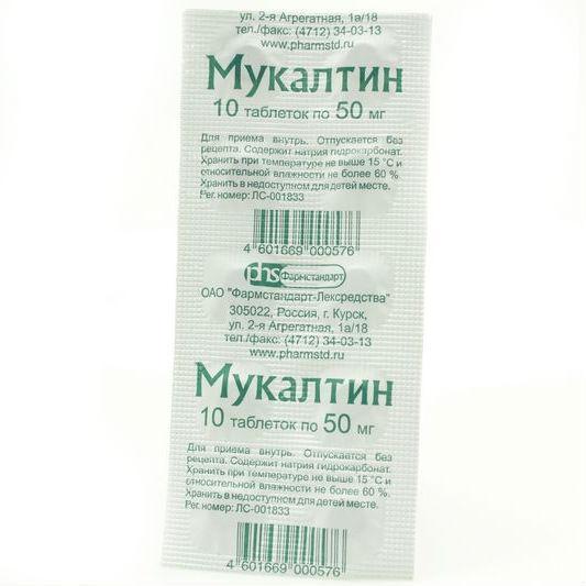 Инструкция по применению лекарственного средства Мукалтин